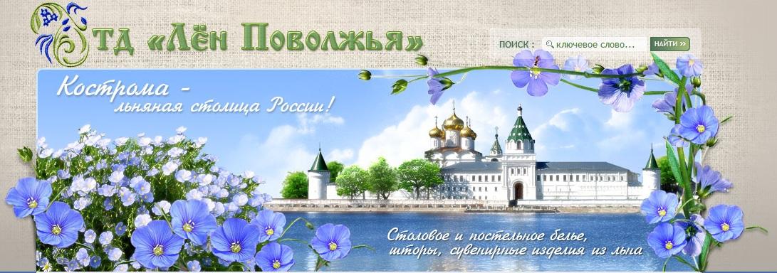 e981edf2b811 Полотенца к 23 февраля и 8 марта!!! Лен Поволжья - широкий выбор КПБ ТМ