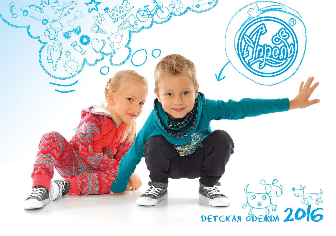 Детская Одежда Апрель