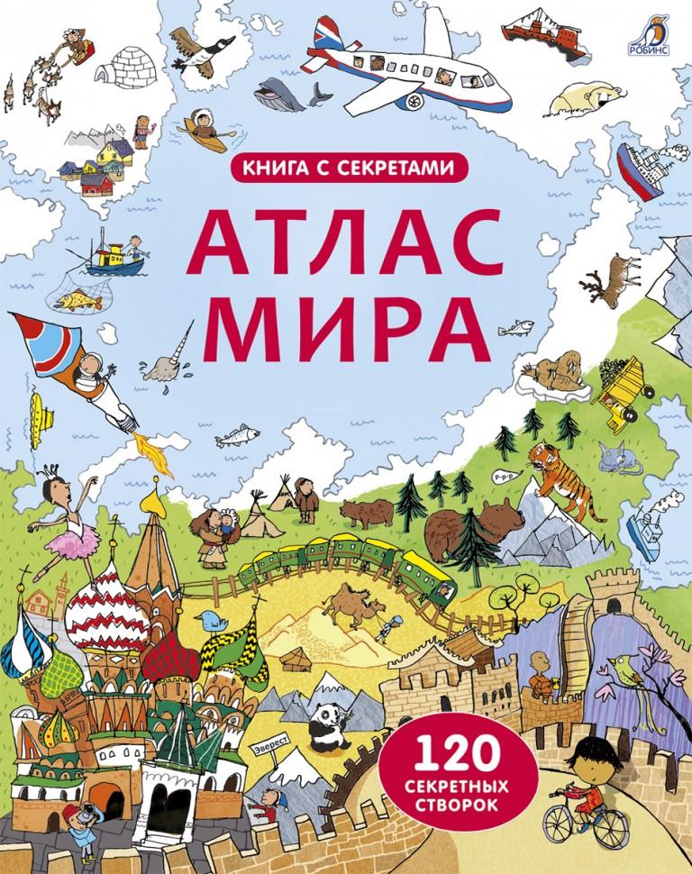 Мир для детей книга