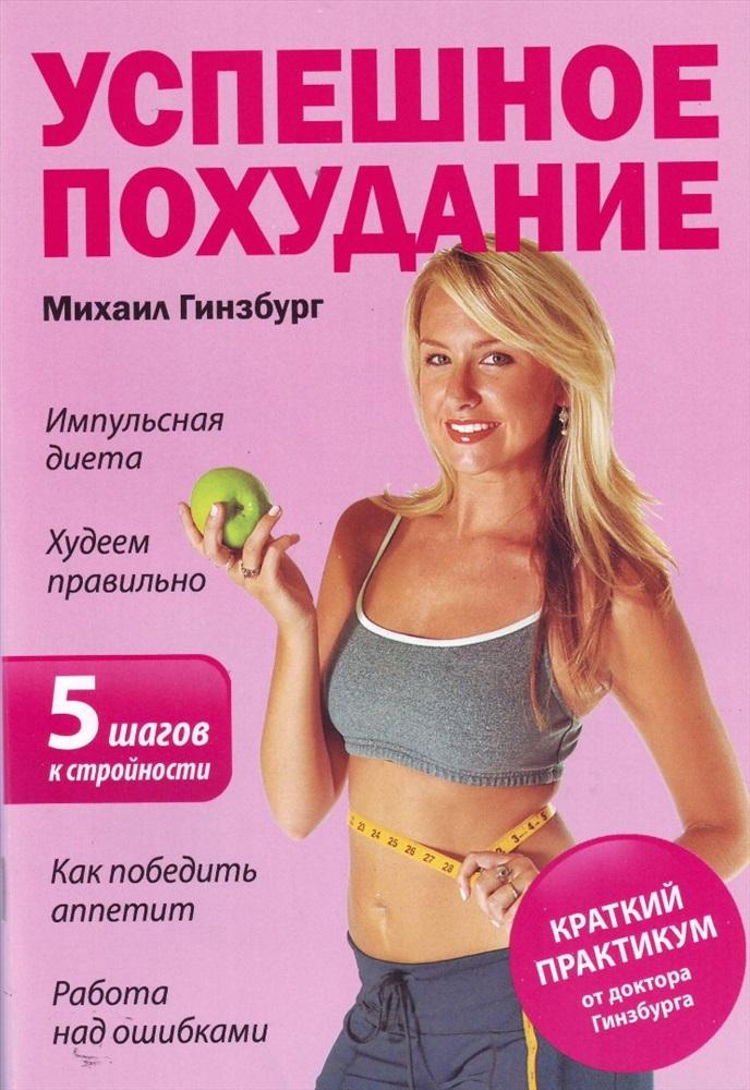 Книги Онлайн О Похудении. «Психологическая диета, или Скажи «Нет» лишнему весу»
