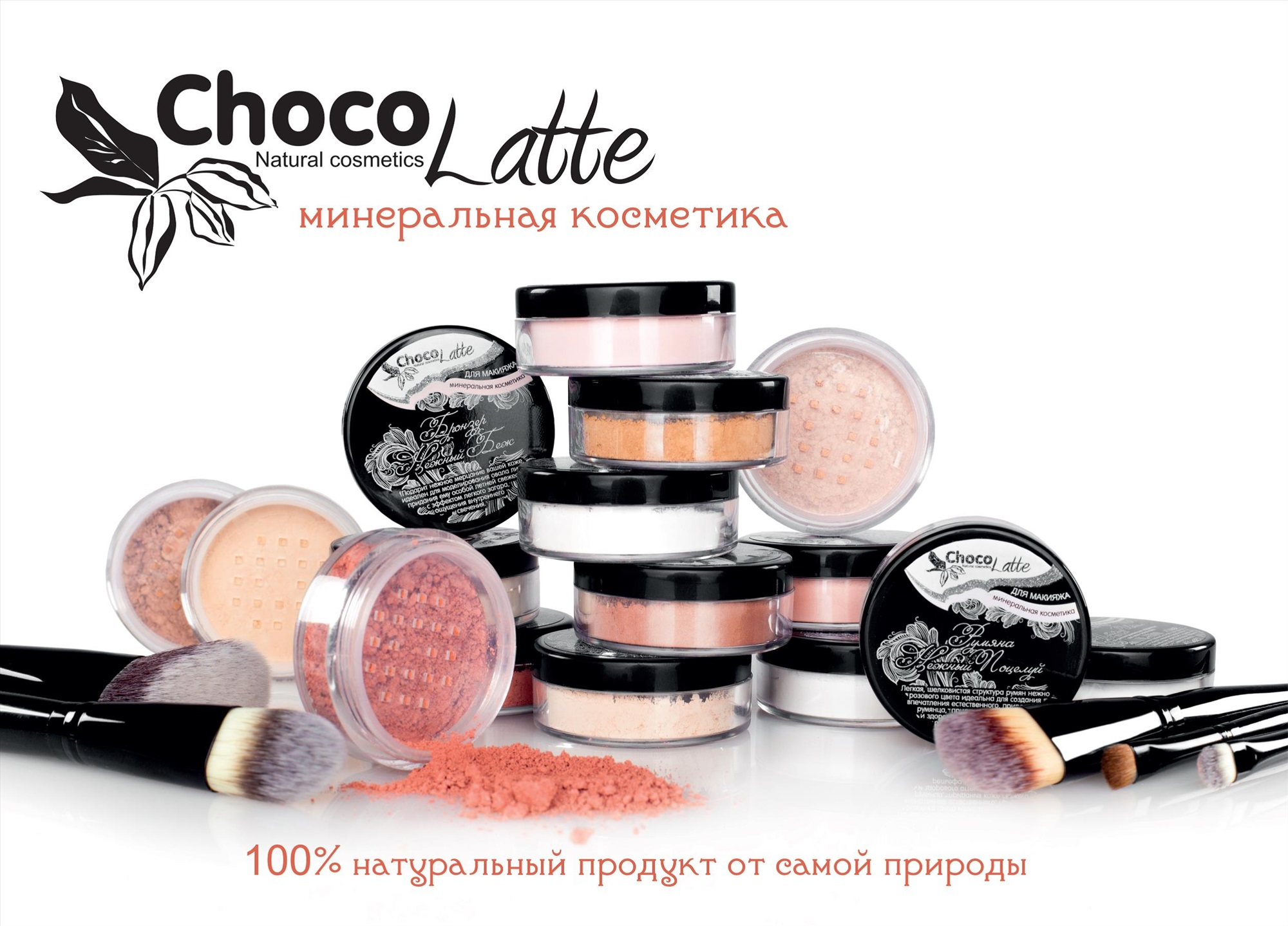 chocolate купить в москве косметика