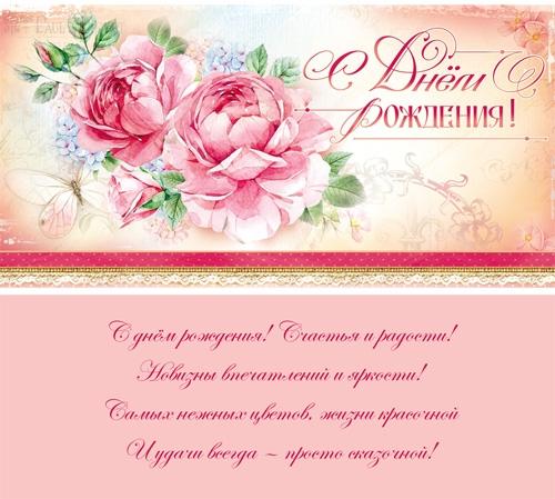 Стихах, поздравление в картинках на конверт