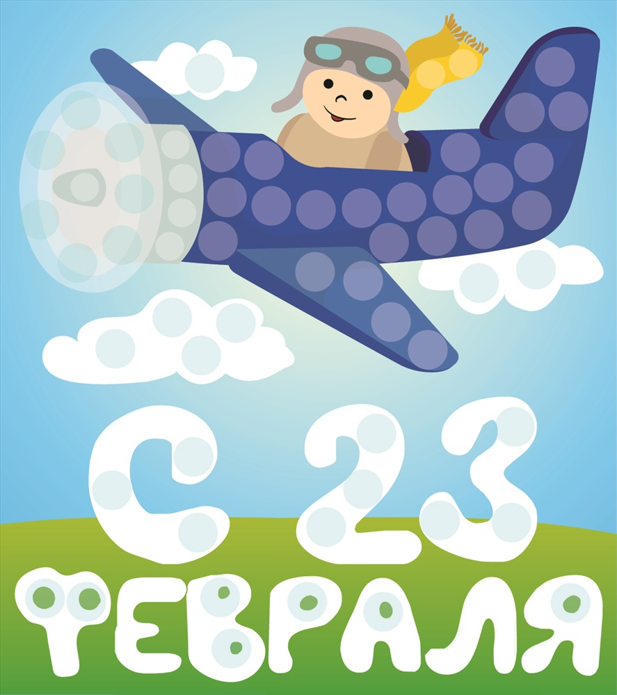 самолет для открытки на 23 февраля