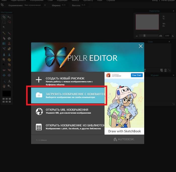 Pixlr как сделать прозрачный фон